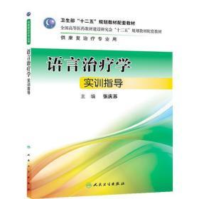 语言治疗学实训指导(本科康复配套)