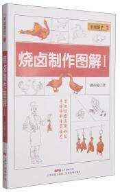 手绘厨艺丛书:烧卤制作图解1