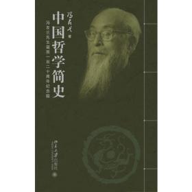 中国哲学简史(全二册) 宣纸线装 限量纪念典藏版