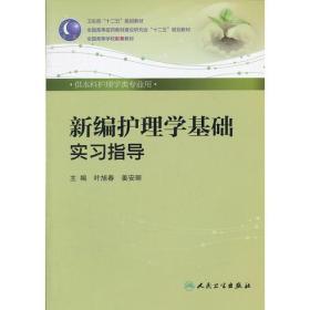 新編護理學基礎實習指導(本科護理配教)
