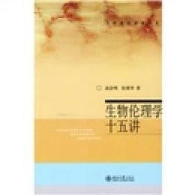 生物伦理学十五讲 高崇明 北京大学出版社 9787301066379