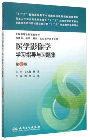 醫學影像學學習指導與習題集(第2版)