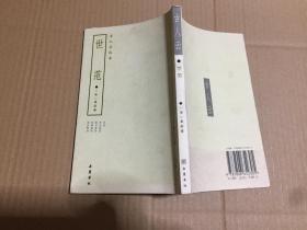 世范:外四种(古人云丛书)原版书 一版一印