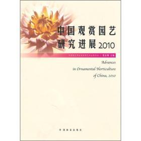 中国观赏园艺研究进展2010