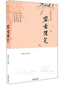 古典散文小品丛书:容斋随笔