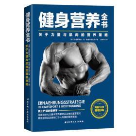 健身营养全书