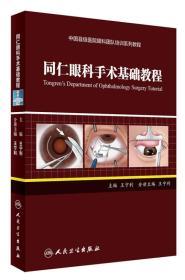 同仁眼科手术基础教程/中国县级医院眼科团队培训系列教程