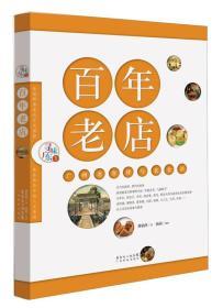 寻味广东丛书:百年老店·广州老食肆与老食语