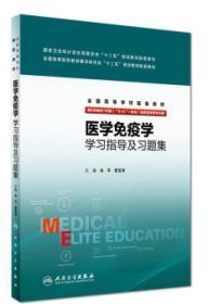 医学免疫学学习指导及习题集国家卫生和计划生育委员会十二五规划教材配套教材