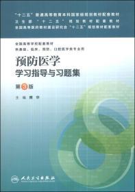 正版二手预防医学学习指导与习题集-第三3版- 傅华 9787117182300