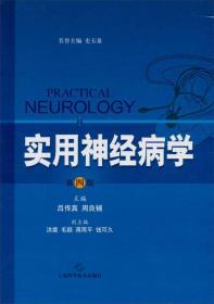 实用神经病学(第四版):Practical Neurology