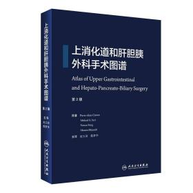 上消化道和肝胆胰外科手术图谱(第2版)