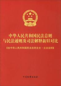 中华人民共和国民法总则与民法通则及司法解释新旧对比(含中华人民共和国民法总则全文·立法说明)