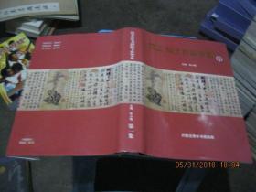 内蒙古青年书画院院士作品全集  货号20-1