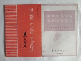 民兵政治教育材料两本合售(东海民兵增刊)
