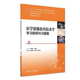 医学影像检查技术学学习指导与习题集(第2版 本科影像配教)
