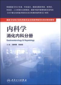 国家卫生和计划生育委员会住院医师规范化培训规划教材·内科学 消化内科分册