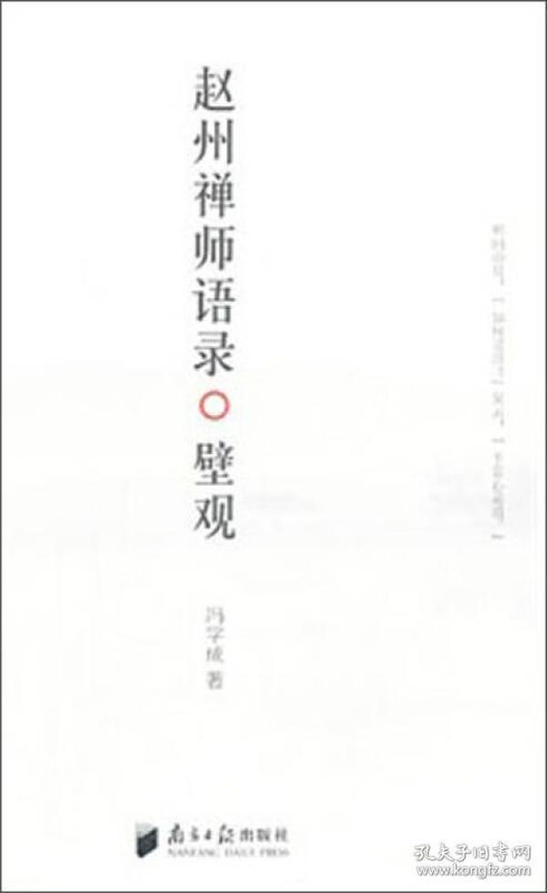 赵州禅师语录:壁观