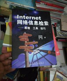 INTERNET网络信息检索----原理.工具.技巧