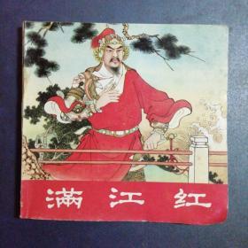 连环画 满江红(人美2010年1版,2011年2印)
