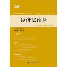 经济法论丛 2018年第1期(总第31期)