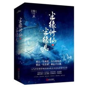 半缘修仙半缘君(全四册)