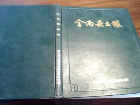 江西省全南县土壤