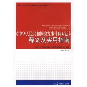 正版】《中华人民共和国突发事件应对法》释义及实用指南