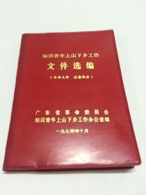 广东版《知识青年上山下乡工作文件选编》 (每本书均有不同的编号)