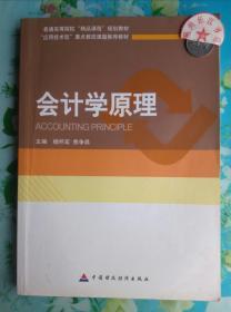 正版85新 会计学原理/杨怀宏 焦争昌 中国财政经济出版社 9787509555989