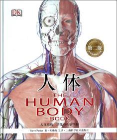 人体(第二版):人体结构、功能与疾病图解