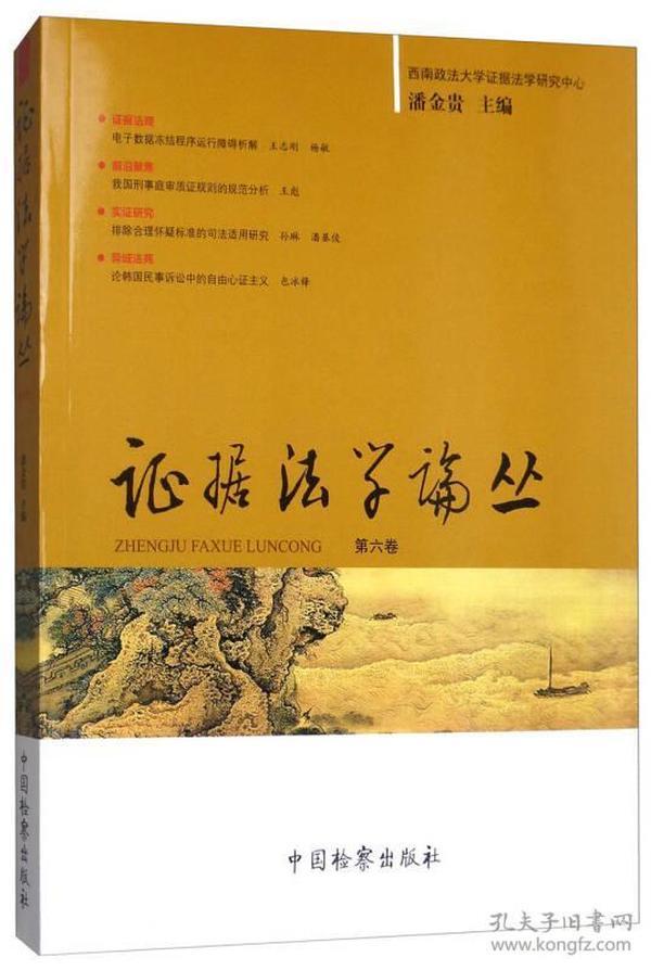 证据法学论丛·第六卷