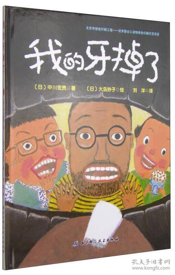 我的牙掉了·日本精选儿童成长绘本系列