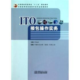 全国高等院校服务外包专业统编教材:ITO接包操作实务