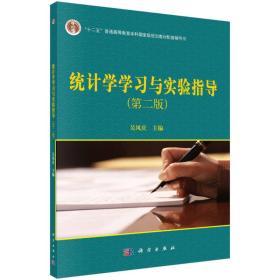 【正版】统计学学习与实验指导 吴风庆主编