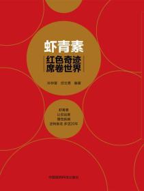 虾青素——红色奇迹席卷世界