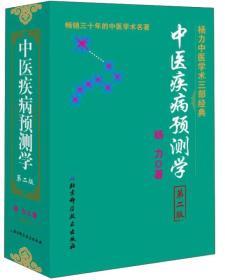 中医疾病预测学-第二版