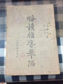 民国老书,《略读指导举隅》,商务印书馆1943年版