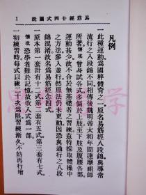 易筋经二十四式图说(影印本)
