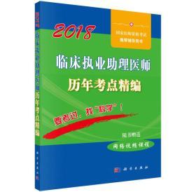 2018临床执业助理医师历年考点精编