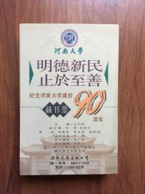 纪念河南大学建校90周年藏书票 明德新民止於至善(89张缺一页)