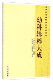 中医药古籍珍善本点校丛书:幼科辑粹大成