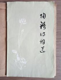 陶铸诗词选