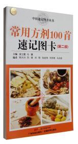 中医速记图卡丛书:常用方剂100首速记图卡(第2版)