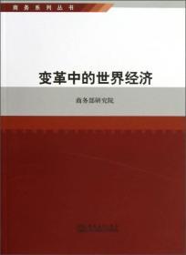 商务系列丛书:变革中的世界经济
