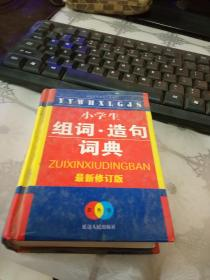 小学生组词  造句词典