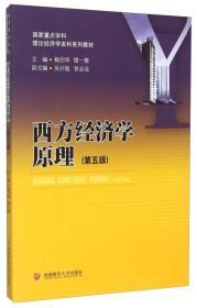 西方经济学原理(第五版)