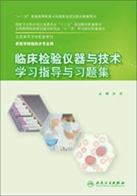 臨床檢驗儀器與技術學習指導與習題集(供醫學檢驗技術專業用)