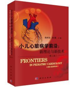 小儿心脏病学前沿:新技术与新理论(第二版)
