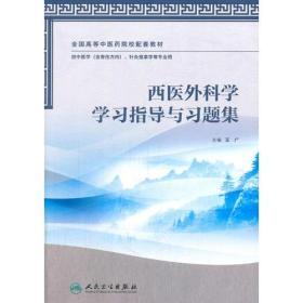 西医外科学学习指导与习题集(本科中医药类配教)